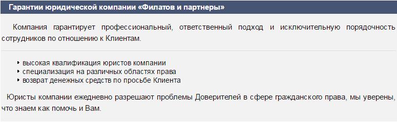 Услуги адвокатов Челябинск