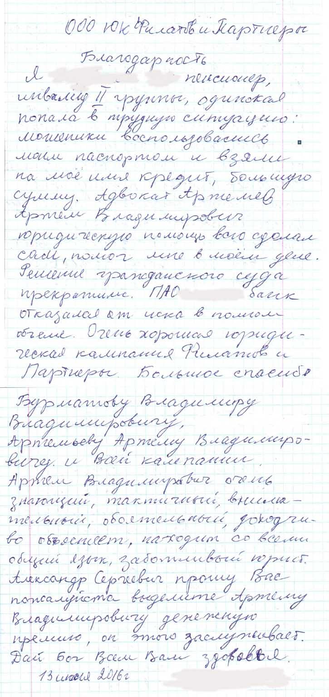 Благодарность Юк Филатов и партнеры1