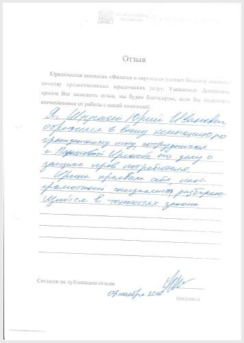 Отзывы о юридической компании Филатов и партнеры