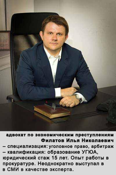 Адвокат по эк. прест. Филатов
