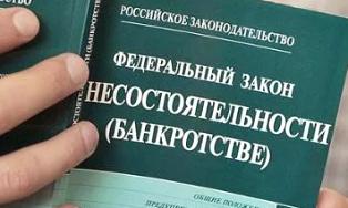 закон о банкротстве для гражданского лица