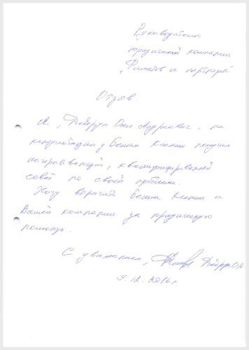 Отзыв о юристах компании филатов и партнеры