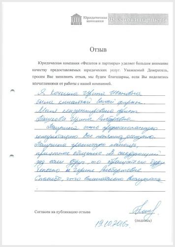 Юридическая компания Филатов и партнеры отзывы