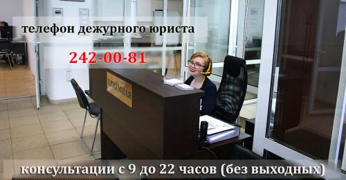 бесплатная юридическая консультация челябинск по телефону
