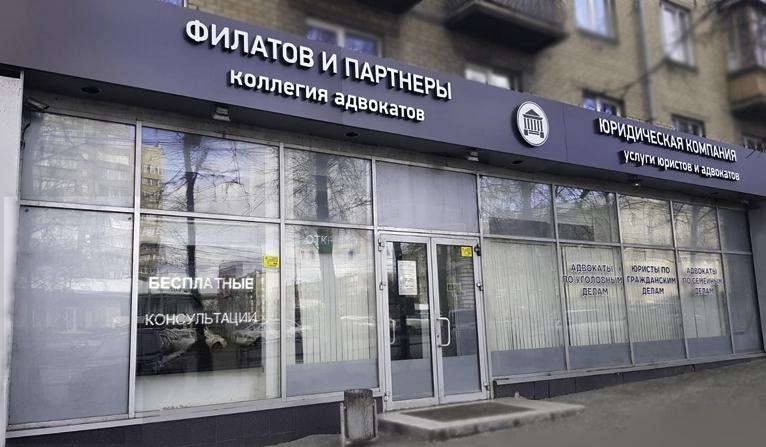 адвокат Челябинск - офис