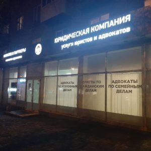 консультация адвоката в челябинске